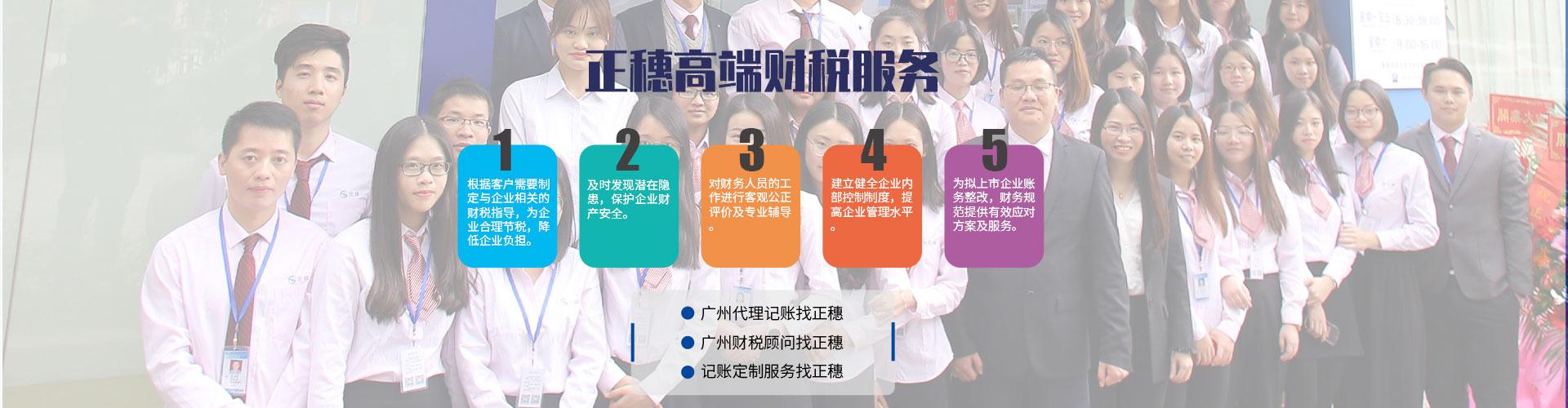 广州财务代理